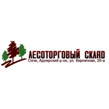 «Лесоторговый склад» город Сочи